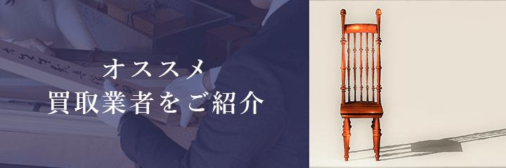 アンティーク家具買取におけるおすすめ買取業者