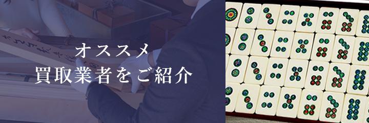 麻雀牌買取におけるおすすめ買取業者