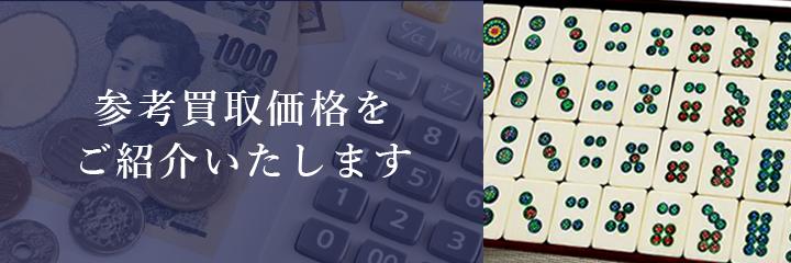 麻雀牌の買取価格例の紹介