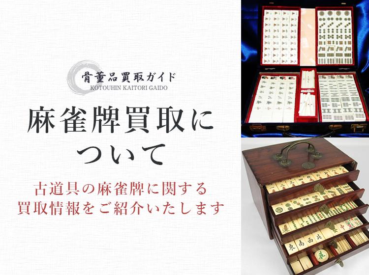 麻雀牌買取に関する情報を提供するページ
