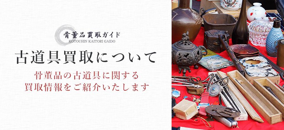 古道具買取に関する情報を提供するページ