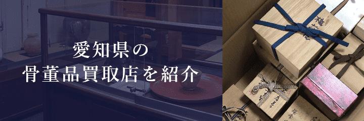 愛知県の骨董品買取店をご紹介