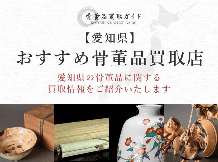 愛知県の骨董品買取に関する情報を提供するページ