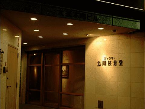 北岡技芳堂名古屋店