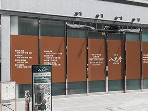 古美術八光堂名古屋店