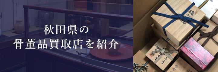 秋田県の骨董品買取店をご紹介