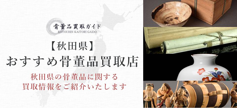 秋田県の骨董品買取に関する情報を提供するページ