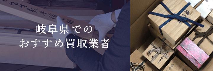岐阜県での骨董品買取におけるおすすめ買取業者