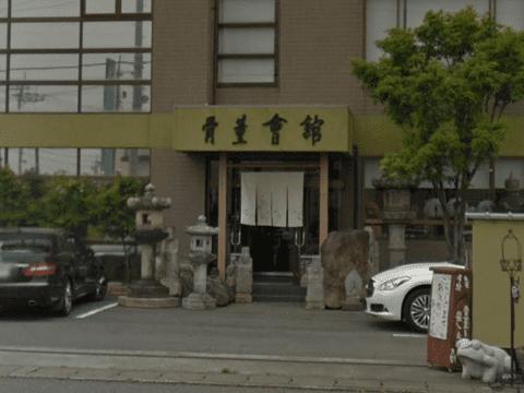 骨董会館倉賀野店