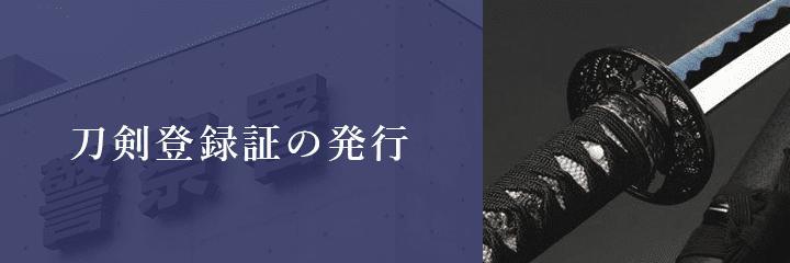 京都府で刀剣の登録証を取得するために