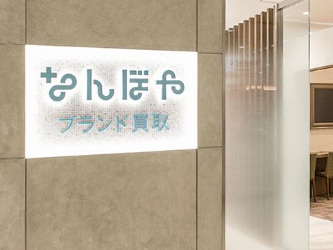 なんぼや札幌パセオ店