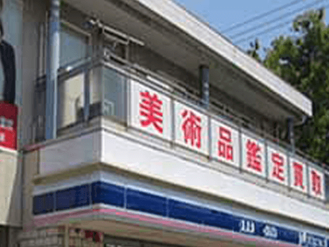本郷美術骨董館神戸芦屋支店