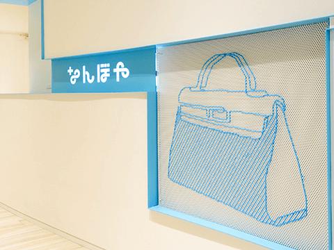 なんぼや神戸元町店