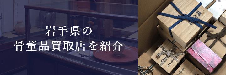 岩手県の骨董品買取店をご紹介