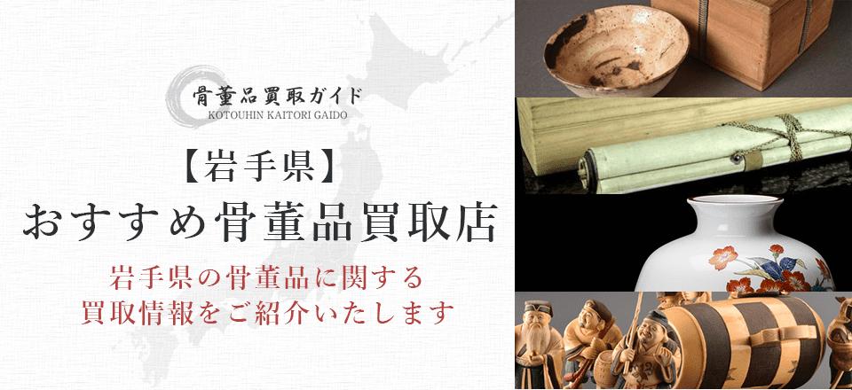 岩手県の骨董品買取に関する情報を提供するページ