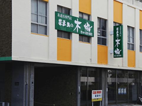 茶道具の木場鹿児島店