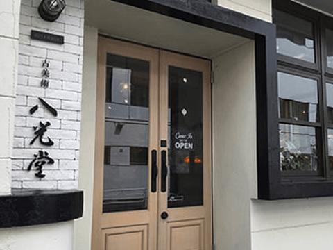 古美術八光堂横浜店