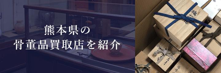 熊本県の骨董品買取店をご紹介
