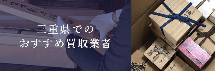 三重県での骨董品買取におけるおすすめ買取業者
