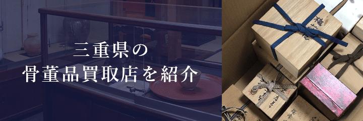 三重県の骨董品買取店をご紹介