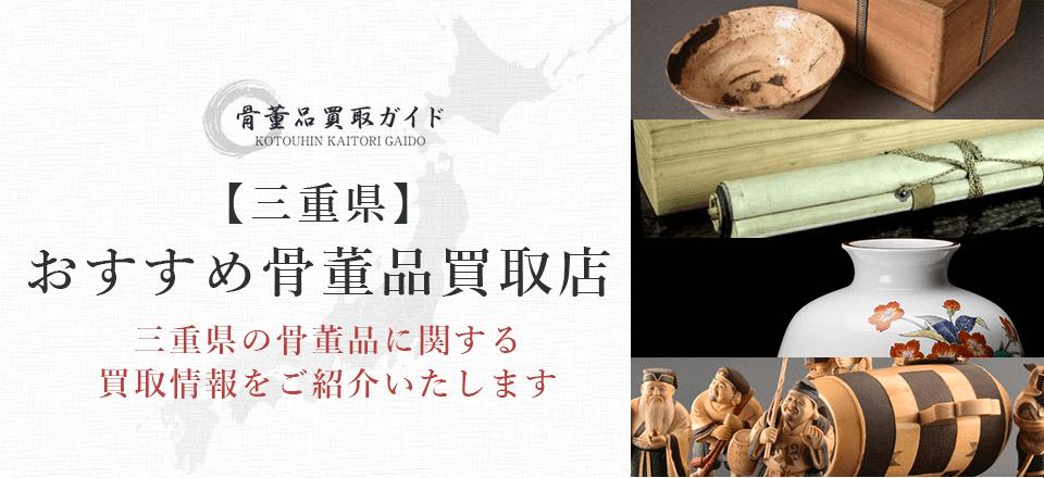 三重県の骨董品買取に関する情報を提供するページ