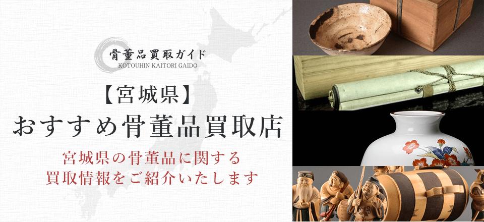 宮城県の骨董品買取に関する情報を提供するページ