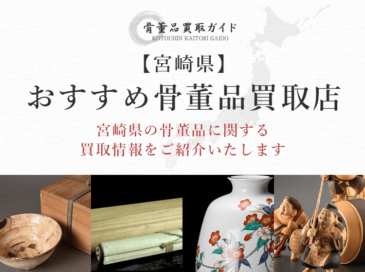 宮崎県の骨董品買取に関する情報を提供するページ