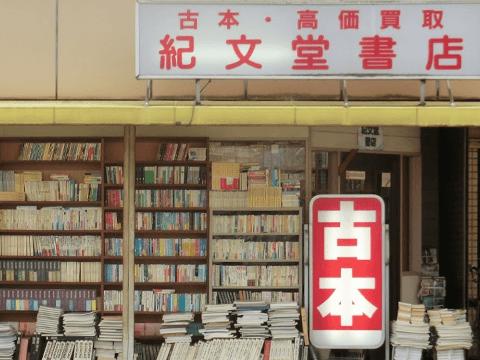 紀文堂書店