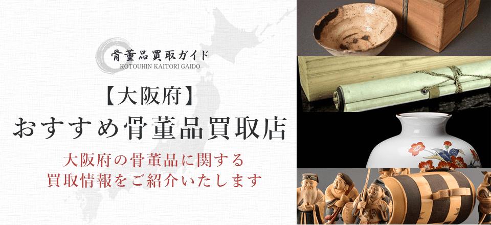大阪府の骨董品買取に関する情報を提供するページ