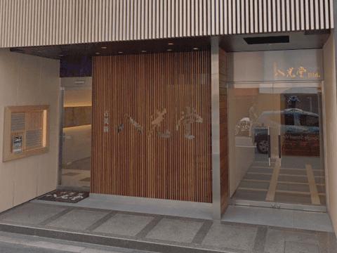 古美術八光堂大阪本店