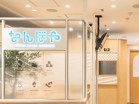 なんぼや浦和CORSO店
