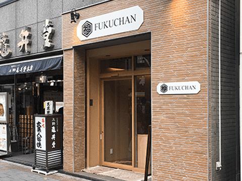 福ちゃん上野店