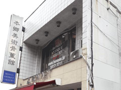 本郷美術骨董館東大赤門前本店