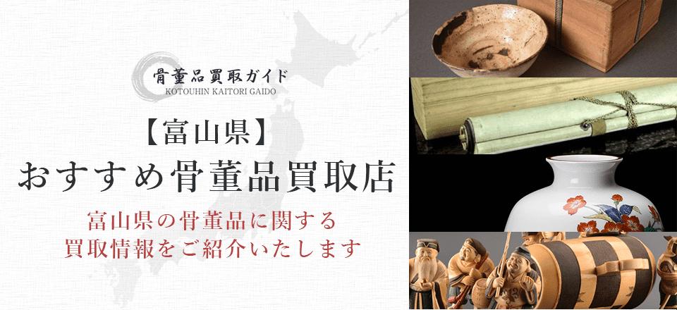 富山県の骨董品買取に関する情報を提供するページ
