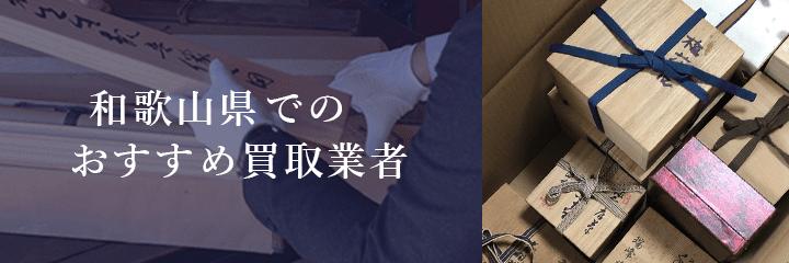 和歌山県での骨董品買取におけるおすすめ買取業者