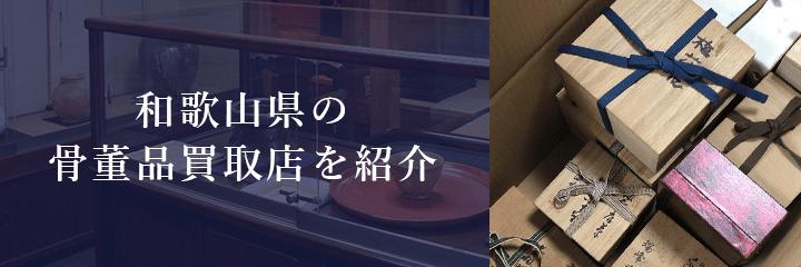 和歌山県の骨董品買取店をご紹介