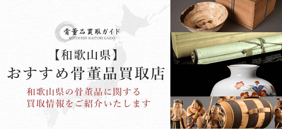 和歌山県の骨董品買取に関する情報を提供するページ