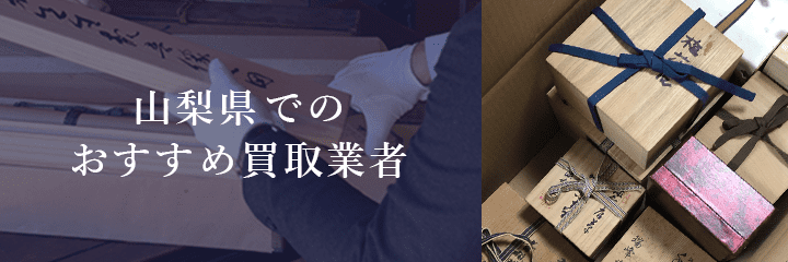 山梨県での骨董品買取におけるおすすめ買取業者