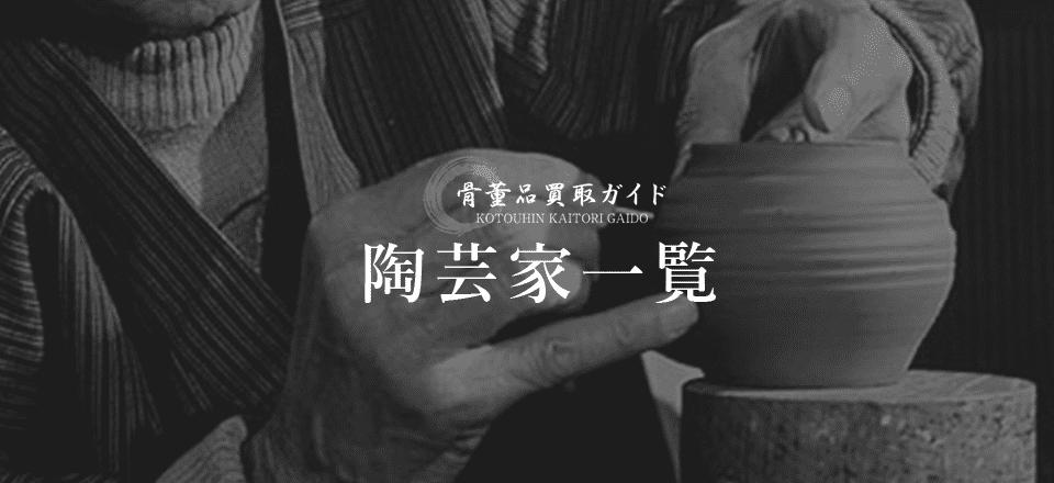 【陶芸家一覧】骨董品に関する陶芸家の一覧リスト | 骨董品買取ガイド