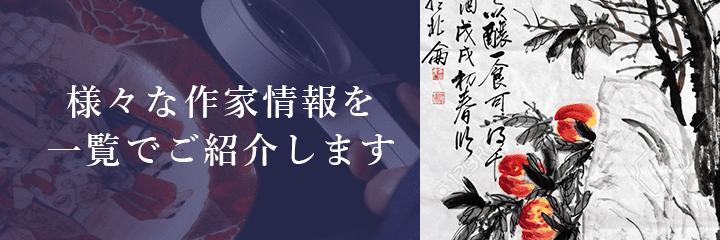 中国作家に関する情報一覧