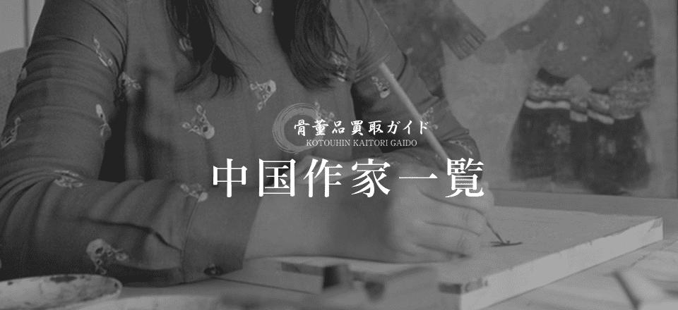 【中国作家一覧】骨董品に関する中国作家の一覧リスト | 骨董品買取ガイド