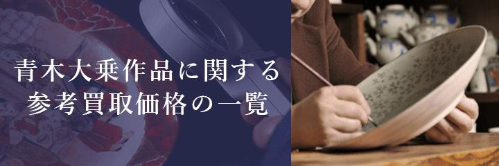 日本画家青木大乗作品の買取相場例一覧