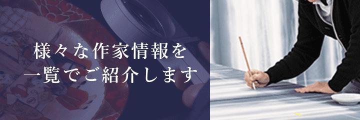 日本画家に関する情報一覧