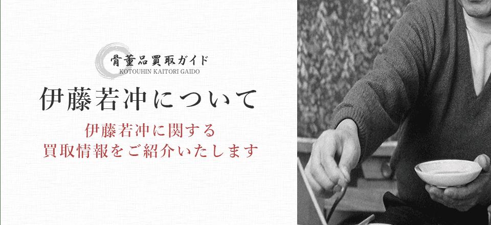 伊藤若冲買取に関する情報を提供するページ