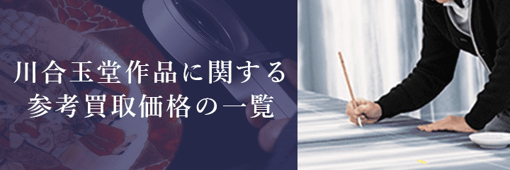 日本画家川合玉堂作品の買取相場例一覧
