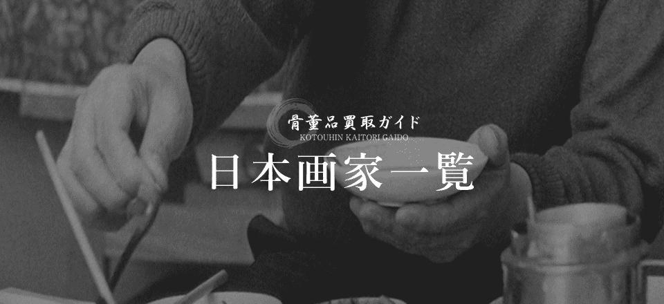 【日本画家一覧】骨董品に関する日本画家の一覧リスト | 骨董品買取ガイド