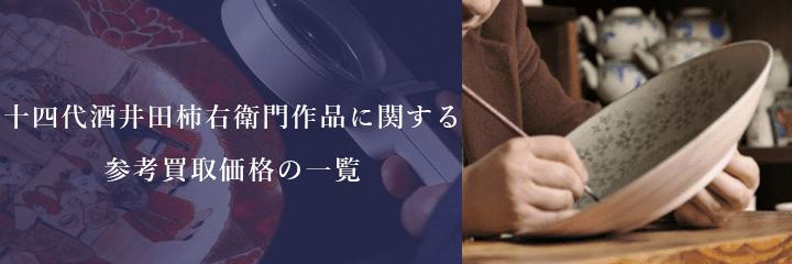 人間国宝十四代酒井田柿右衛門作品の買取相場例一覧