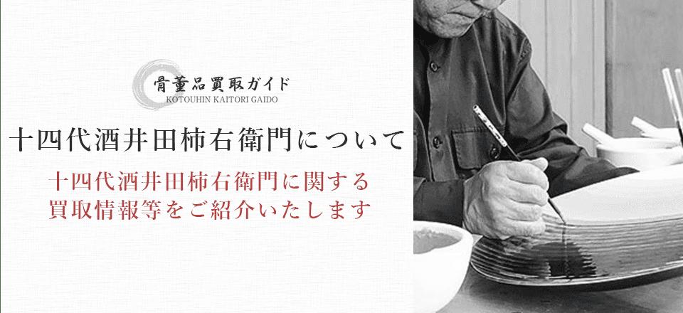 十四代酒井田柿右衛門買取に関する情報を提供するページ