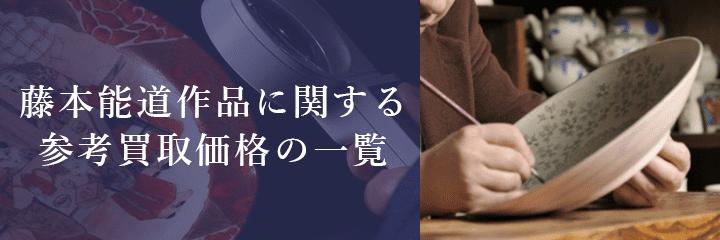 人間国宝藤本能道作品の買取相場例一覧