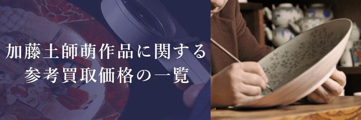 人間国宝加藤土師萌作品の買取相場例一覧